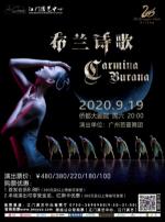 广州芭蕾舞团 《布兰诗歌》