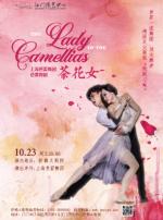 上海芭蕾舞团《茶花女》