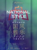 国风雅乐——南京民族乐团专场音乐会