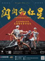 上海芭蕾舞团原创芭蕾舞剧 《闪闪的红星》