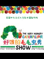 美国外百老汇儿童剧《好饿的毛毛虫秀》(中国制作版)