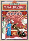 老舍茶馆京味综艺演出《四季北京·茶》