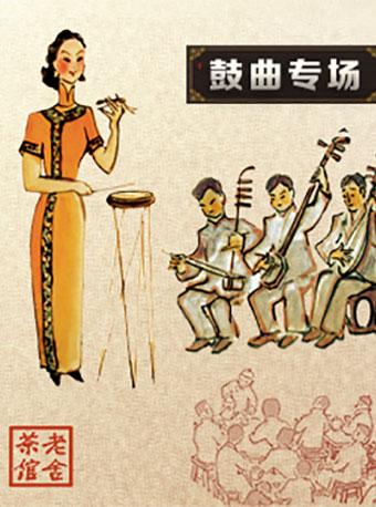 """北京曲艺团""""京味儿鼓曲''专场演出"""