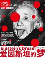 孟京辉戏剧作品《爱因斯坦的梦》
