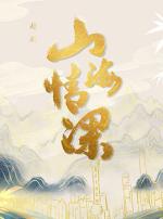 上海越剧院《山海情深》