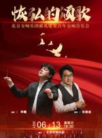北京交响乐团献礼建党百年交响音乐会