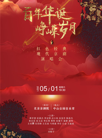 百年华诞 峥嵘岁月——红色经典现代京剧演唱会