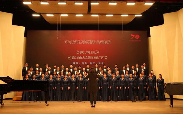 中央音乐学院合唱团