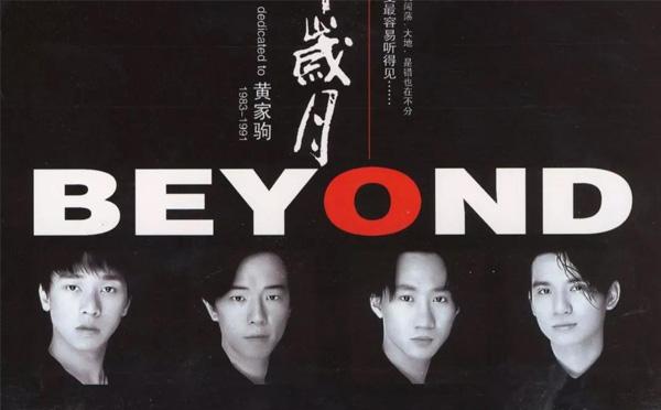 纪念BEYOND演唱会