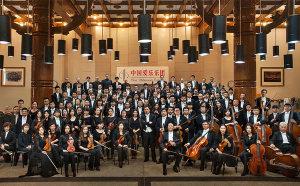 中国爱乐乐团