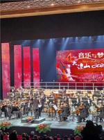 """第七届中国交响乐之春:百年辉煌·时代回响""""温暖的群山""""大凉山交响音乐会"""