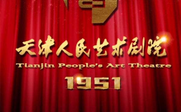 天津人民艺术剧院