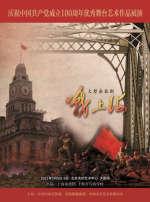 上海杂技团 上海市马戏学校大型杂技剧《战上海》
