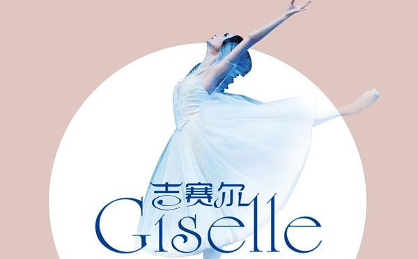 广州芭蕾舞团