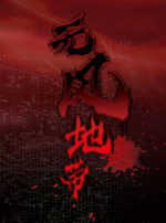 庆祝中国共产党成立100周年:王晓鹰导演作品大连话剧团原创剧目《无风地带》