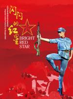 庆祝中国共产党成立100周年:上海芭蕾舞团《闪闪的红星》