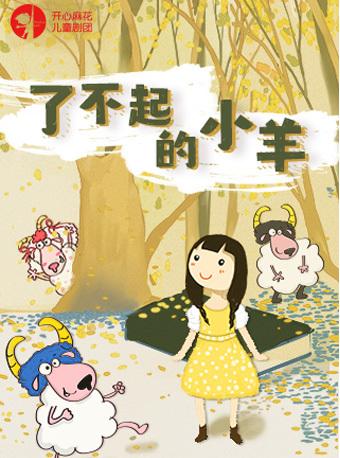 开心麻花儿童剧团 合家欢音乐剧《了不起的小羊》