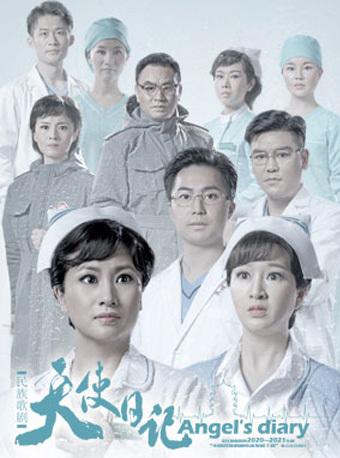 湖北省歌剧舞剧院歌剧《天使日记》