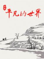 庆祝中国共产党成立100周年:陕西人民艺术剧院《平凡的世界》