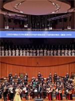 庆祝中国共产党成立100周年:民族交响乐《解放·1949》南京民族乐团音乐会