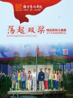 第十届中国儿童戏剧节 精品原创儿童剧《荡起双桨》