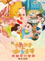第十届中国儿童戏剧节 音乐话剧《新大头儿子和小头爸爸之穿越平行世界》
