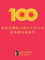 长安大戏院7月10、11日 北京京剧院百剧百人庆百年优秀剧目展演 京剧《乌豆》