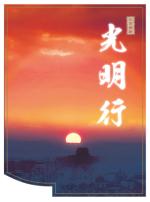 北京曲剧《光明行》