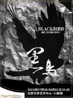 话剧《黑鸟》