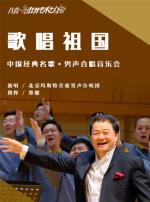打开艺术之门·歌唱祖国—中国经典名歌·男声合唱音乐会