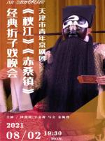 打开艺术之门·天津市青年京剧团·《秋江》《赤桑镇》经典折子戏晚会
