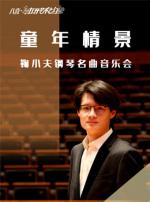 打开艺术之门·童年情景—鞠小夫钢琴名曲音乐会