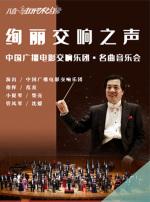 打开艺术之门·绚丽交响之声—中国广播电影交响乐团·名曲音乐会