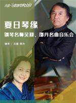 打开艺术之门·夏日琴缘—钢琴名师吴迎、邵丹名曲音乐会