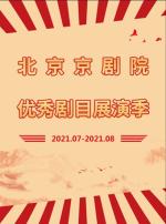北京京剧院优秀剧目展演季 京剧《下鲁城》