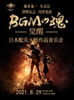 【超燃音乐系】觉醒-日本配乐大师BGM作品音乐会
