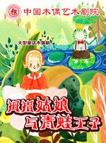 大型童话木偶剧《拇指姑娘与青蛙王子》