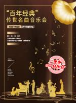 """""""浪漫古典II""""—百年经典传世名曲音乐会"""