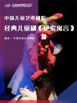 打开艺术之门·中国儿童艺术剧院:经典儿童剧《伊索寓言》