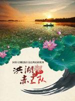 庆祝中国共产党成立100周年·国家大剧院版红色经典民族歌剧《洪湖赤卫队》