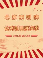 北京京剧院优秀剧目展演季 京剧《凤鸣关•天水关》