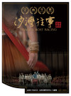 百年风华耀初心系列演出 舞剧《沙湾往事》