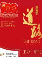 中央歌剧院 歌剧《道路》