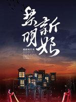 杭州越剧院越剧现代戏《黎明新娘》