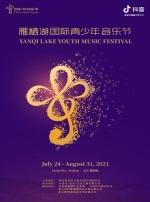 """雁栖湖国际青少年音乐节开幕式 """"永远跟党走 新时代的少年""""交响音乐会"""