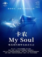 超燃音乐系-唯美钢琴名曲音乐会《MY SOUL》《卡农CANON》