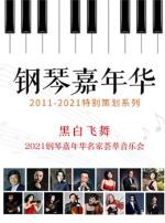 """""""黑白飞舞""""2021钢琴嘉年华名家荟萃音乐会"""