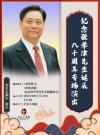 纪念张学津先生诞辰80周年 京剧《画龙点睛》