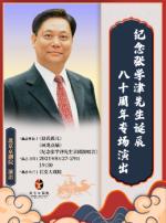 《纪念张学津先生诞辰80周年京剧名家演唱会》
