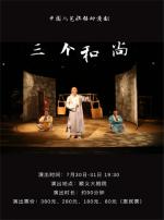 中国儿艺肢体动漫剧《三个和尚》